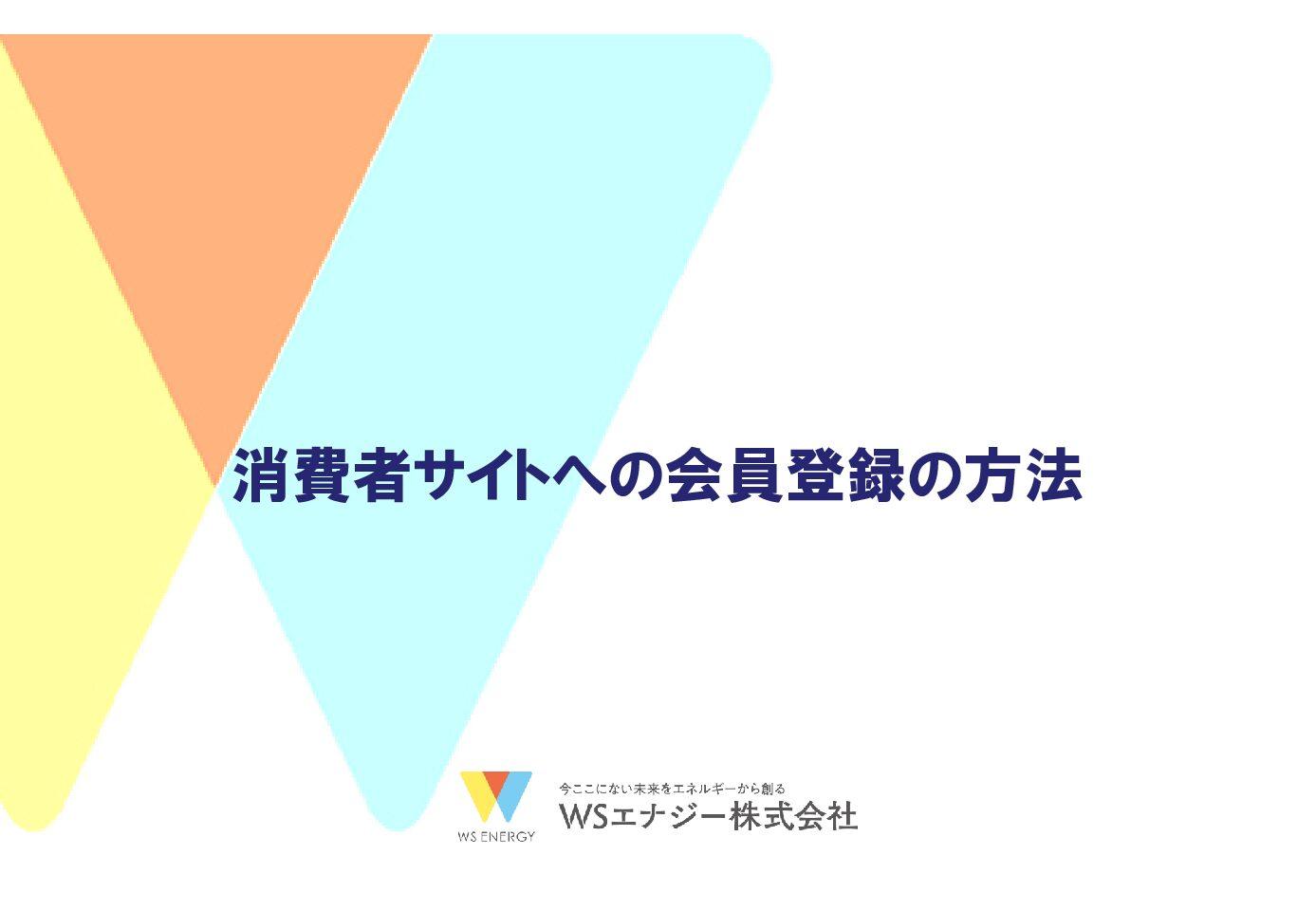 消費者サイトへの会員登録方法と電気料金の確認方法に関する説明書を公開しました。